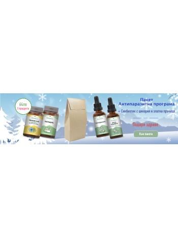 Пакет Антипаразитна програма с Синбиотик с цикория и златна пръчица